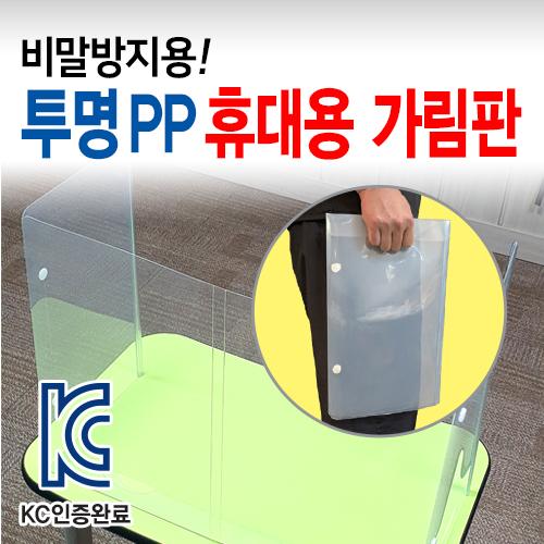 비말방지전용 투명휴대용 가림판