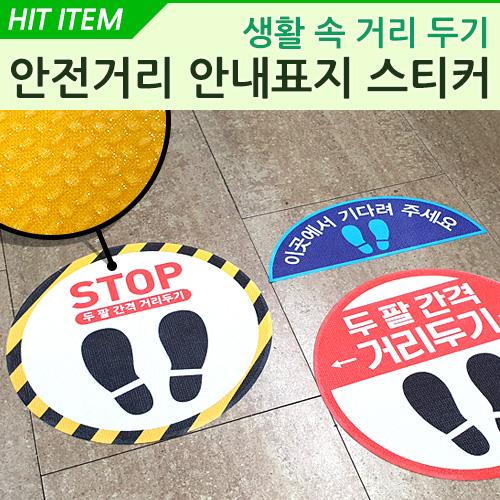 안전거리 안내표지모양스티커(원형)(5매 세트)