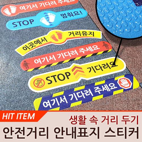 안전거리 안내표지모양스티커(가로형)(10매 세트)