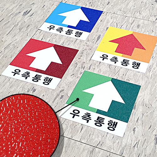 생활 속 거리 두기 우측통행 안내표지 스티커(사각형)