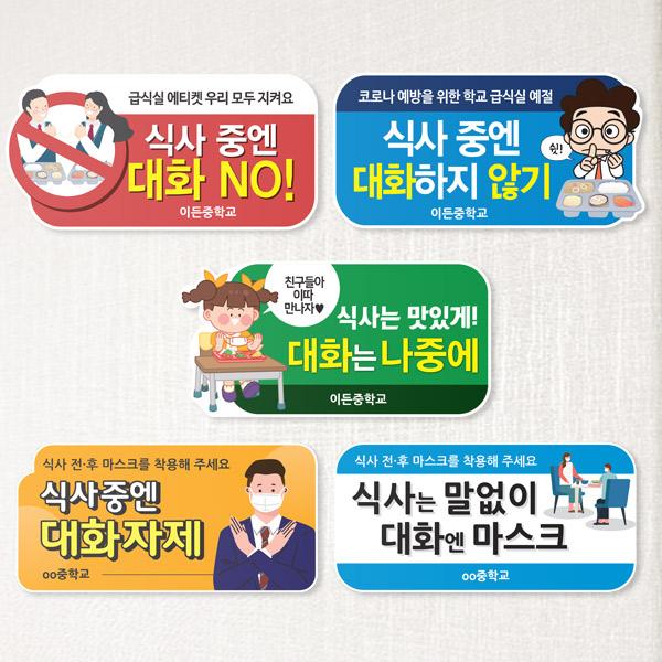 [코로나19 예방 환경구성 스티커]급식예절 - MMB