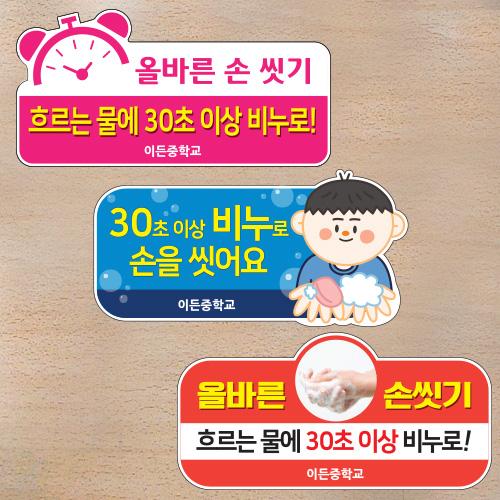 [코로나19 예방 환경구성 스티커]손씻기(세면대) - MMC
