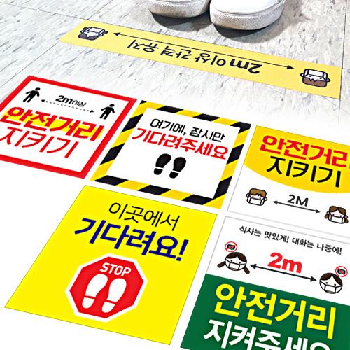 안전거리 안내표지 스티커(B형)