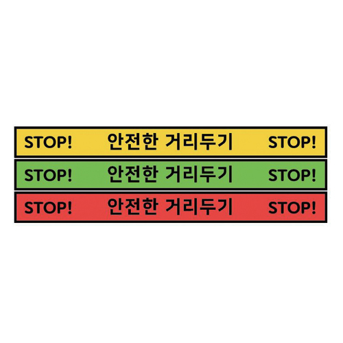 사회적 거리 두기 바닥 스티커_A_STOP