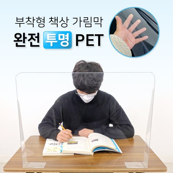 부착형 책상 가림막 완전투명 PET