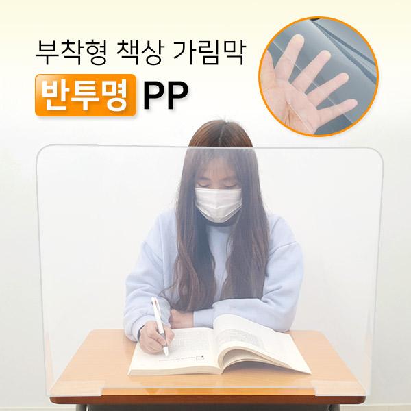 부착형 책상 가림막 반투명 PP