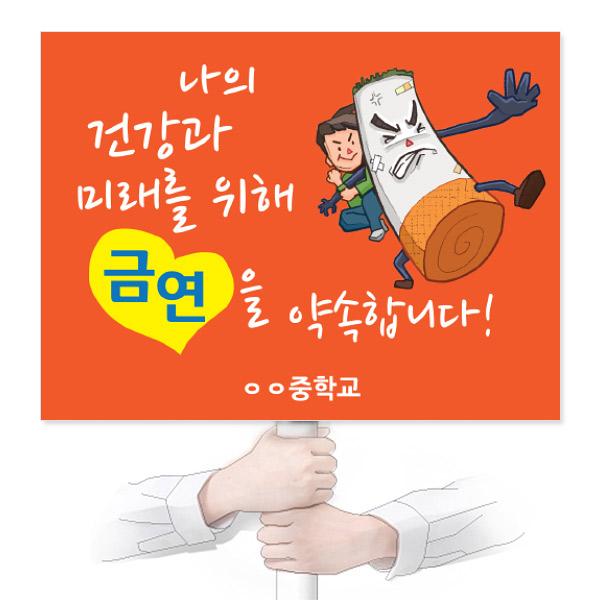 [캠페인] 인기피켓 KL시리즈_03나의건강과미래를위해금연을약속합니다
