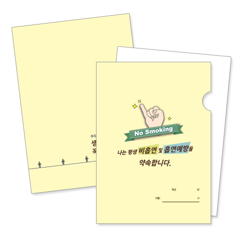 휴대용 흡연예방 L홀더 서약서_B2