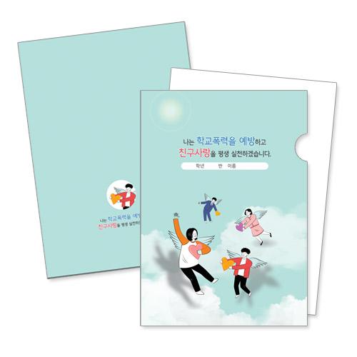 친구사랑 휴대용 L홀더 서약서_B형