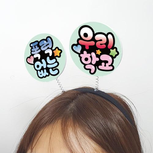 친구사랑 캠페인용 POP 머리띠(5입)_02