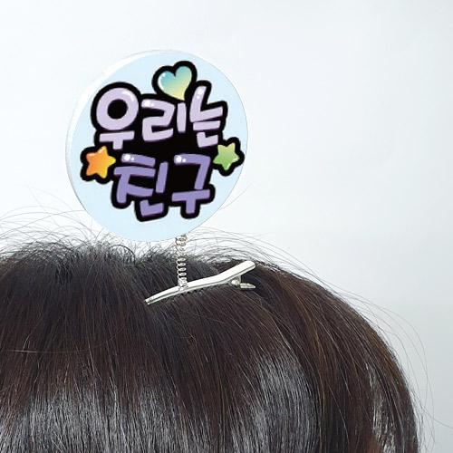 친구사랑 캠페인용 POP 머리핀(10입)_01