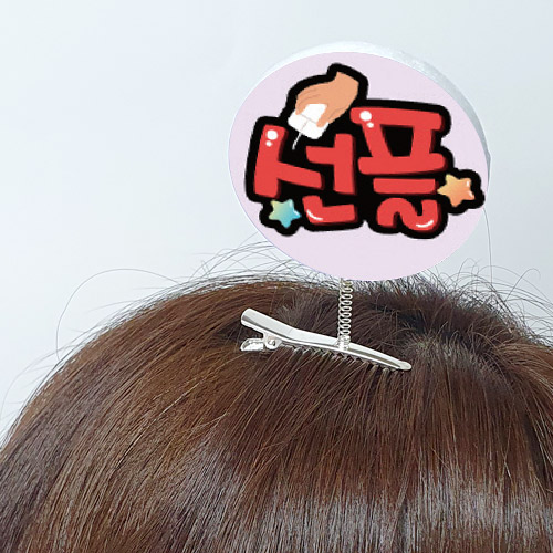 친구사랑 캠페인용 POP 머리핀(10입)_02