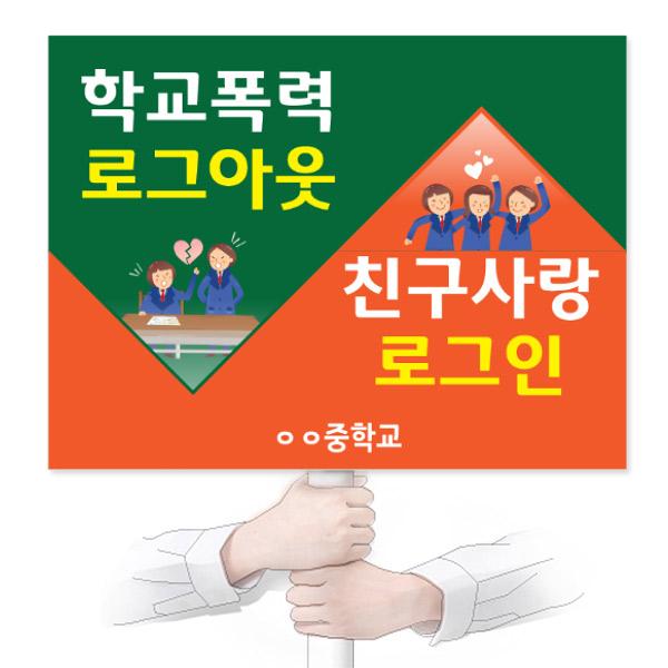 학교폭력예방 인기피켓 B15_학교폭력 로그아웃 친구사랑 로그인