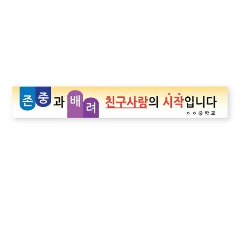학교폭력예방 캠페인용 현수막_01_존중과 배려