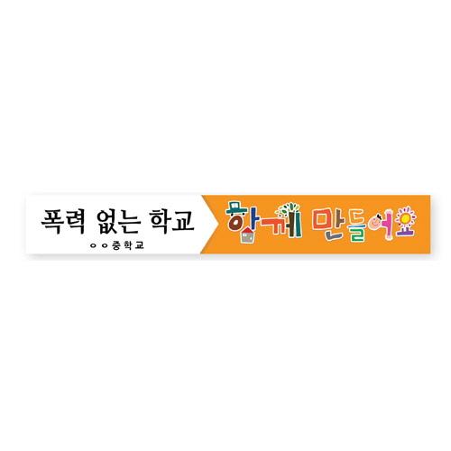 학교폭력예방 캠페인용 현수막_02_폭력 없는 학교
