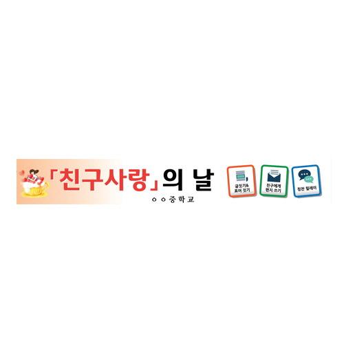 학교폭력예방 캠페인용 현수막_03_친구사랑의 날