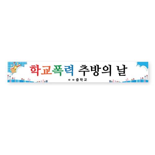 학교폭력예방 캠페인용 현수막_04_학교폭력 추방의 날