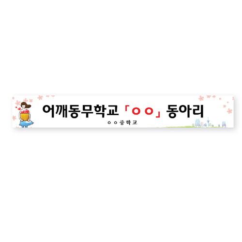 학교폭력예방 캠페인용 현수막_06_어깨동무학교