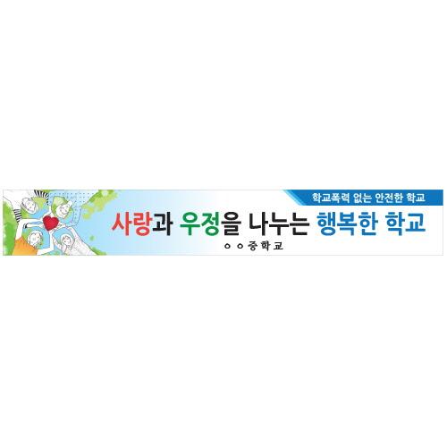 학교폭력예방 캠페인용 현수막_06_사랑과 우정을 나누는 행복한 학교