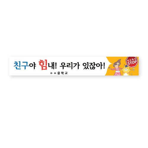 학교폭력예방 캠페인용 현수막_07_친구야 힘내 우리가 있잖아
