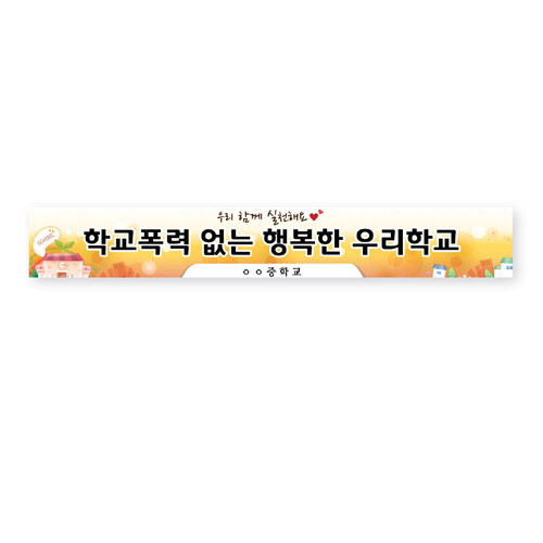 학교폭력예방 캠페인용 현수막_08_학교폭력 없는 행복한 우리학교