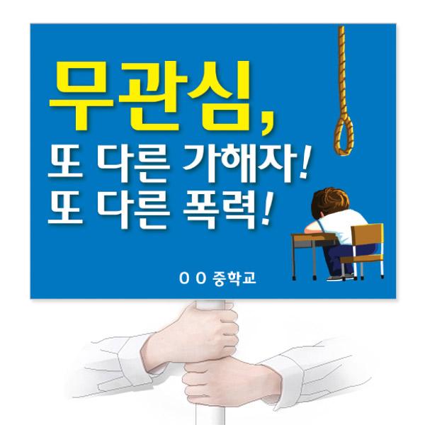 학교폭력예방 인기피켓 A01: 무관심,또다른가해자!또다른폭력!