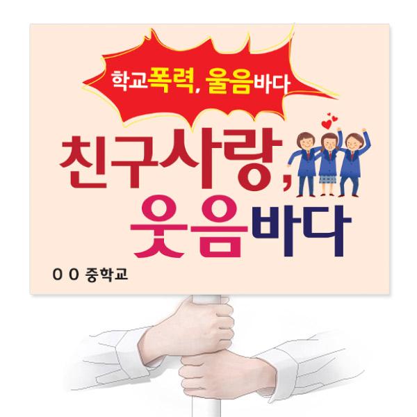 학교폭력예방 인기피켓 A08: 학교폭력울음바다!친구사랑웃음바다!