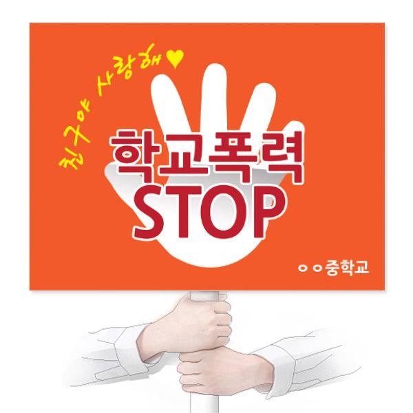 학교폭력예방 인기피켓 A09: 학교폭력STOP