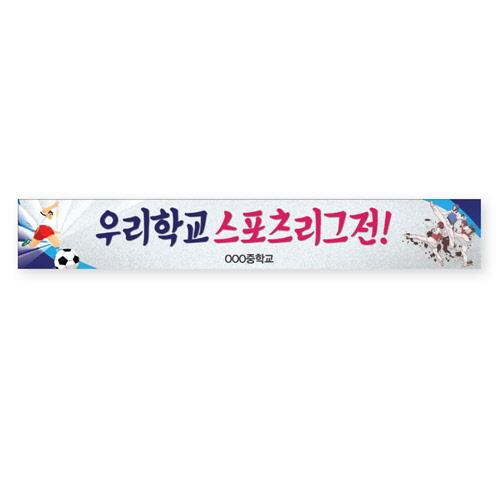 학교폭력예방 캠페인용 현수막 A05:우리학교스포츠리그전