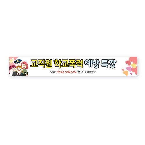 학교폭력예방 캠페인용 현수막 A07:교직원학교폭력예방특강