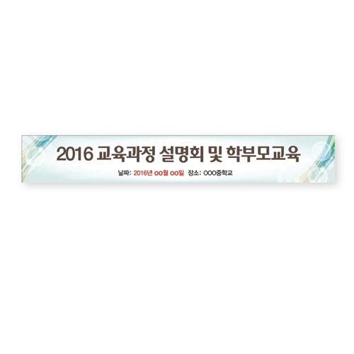 학교폭력예방 캠페인용 현수막 A08:2016교육과정설명회및학부모교육
