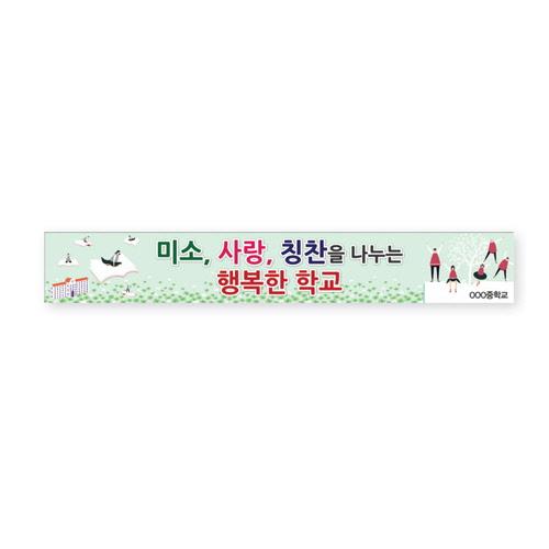 학교폭력예방 캠페인용 현수막 A13:미소사랑칭찬을나누는행복한학교