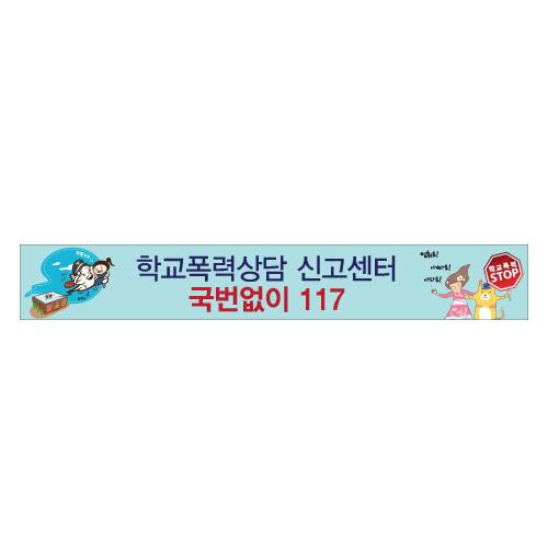 학교폭력예방 캠페인용 현수막 B01:학교폭력상담신고센터국번없이117