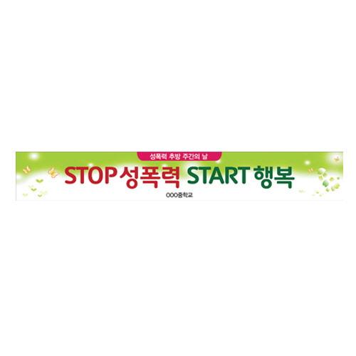 학교폭력예방 캠페인용 현수막 B02:STOP성폭력START행복