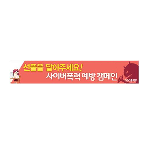 학교폭력예방 캠페인용 현수막 B03:선플을달아주세요!사이버폭력예방캠페인