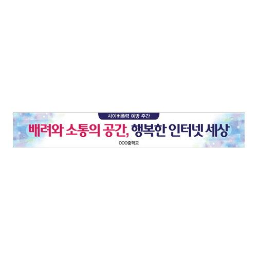 학교폭력예방 캠페인용 현수막 B04:배려와소통의공간행복한인터넷세상
