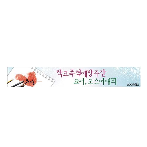 학교폭력예방 캠페인용 현수막 B05:학교폭력예방주간표어포스터대회