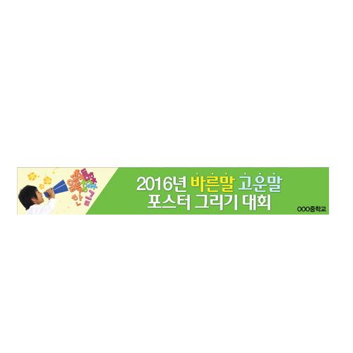 학교폭력예방 캠페인용 현수막 B06:2016년바른말고운말포스터그리기대회