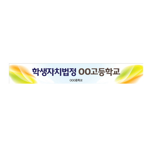학교폭력예방 캠페인용 현수막 B09:학생자치법정OO고등학교