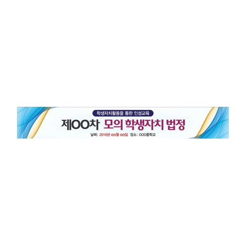 학교폭력예방 캠페인용 현수막 B10:제OO차모의학생자치법정