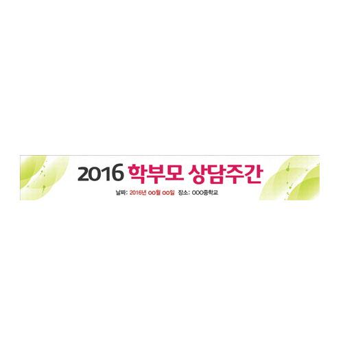 학교폭력예방 캠페인용 현수막 B11:2016학부모상담주간