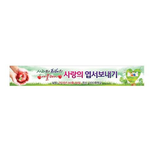 학교폭력예방 캠페인용 현수막 B13:사과와화해의애플데이사랑의엽서보내기