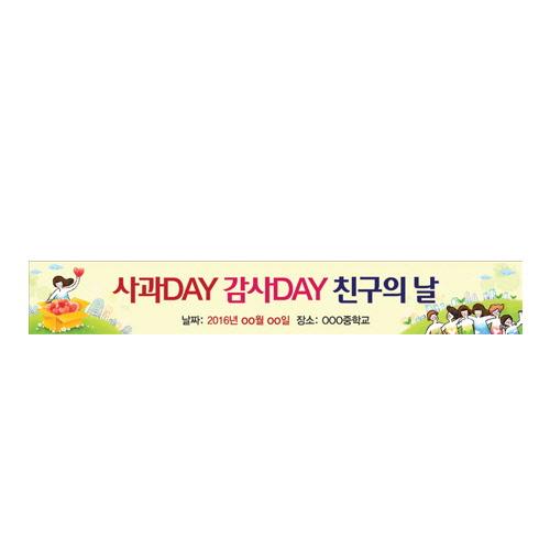 학교폭력예방 캠페인용 현수막 B14:사과DAY감사DAY친구의날