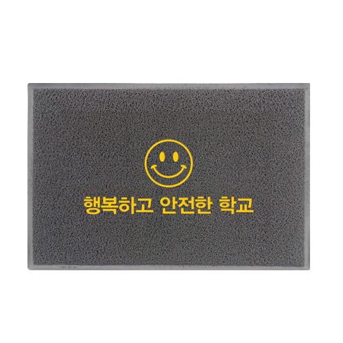 학교폭력예방 메시지 현관매트_01행복하고 안전한 학교