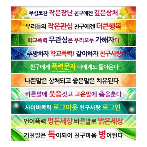 학교폭력예방 계단표찰 10종_B형