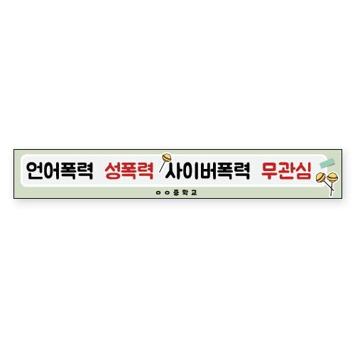 학교폭력예방 캠페인용 현수막 A21: 언어폭력 성폭력 사이버폭력 무관심