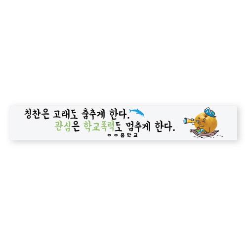 학교폭력예방 캠페인용 현수막 B17: 칭찬은 고래도 춤추게 한다 관심은 학교폭력도 멈추게 한다