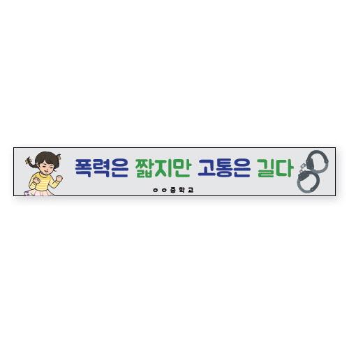 학교폭력예방 캠페인용 현수막 B18: 폭력은 짧지만 고통은 길다