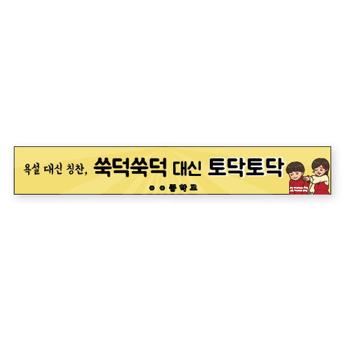 학교폭력예방 캠페인용 현수막 B19: 욕설대신칭찬 쑥덕쑥덕 대신 토닥토닥