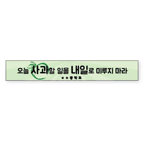 학교폭력예방 캠페인용 현수막 B20: 오늘 사과할 일을 내일로 미루지 마라